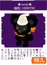 ★candy★のYM商品.PNG